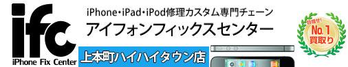 iPhone修理天王寺【iFC上本町ハイハイタウン店】
